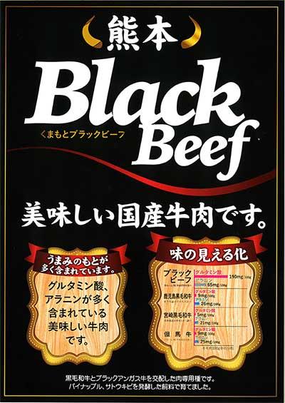 ブラックビーフ